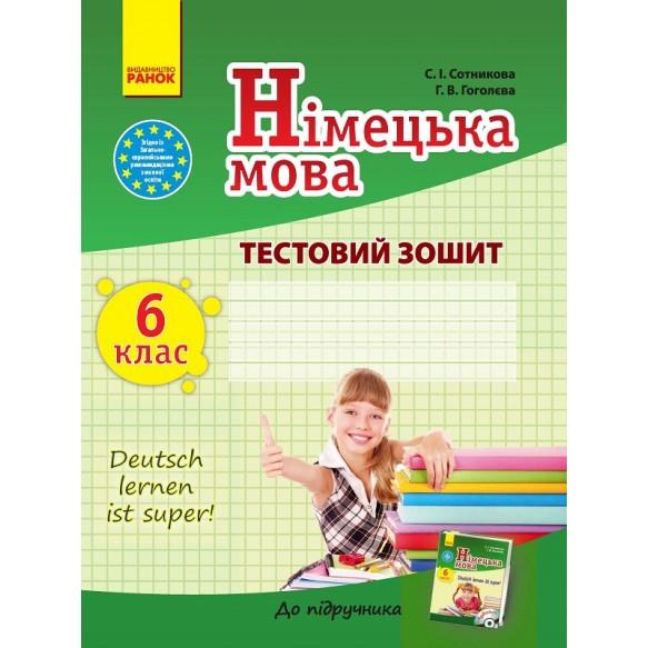 Тестовая тетрадь Немецкий язык 6 класс 6-й год обучения Сотникова