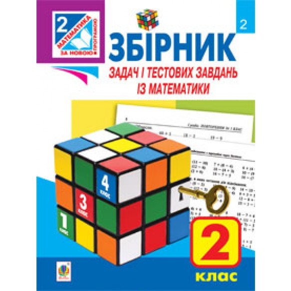Сборник задач и тестовых заданий по математике  2 класс