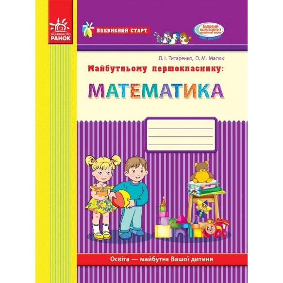 Впевнений старт Математика Робочий зошит