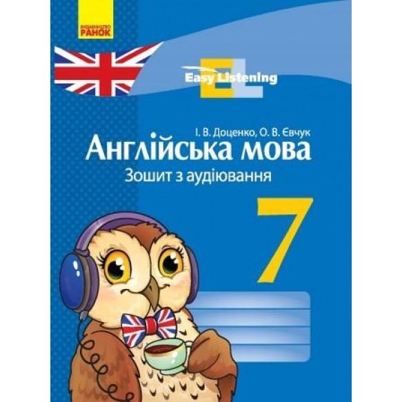 Английский язык 7 класс Тетрадь по аудированию