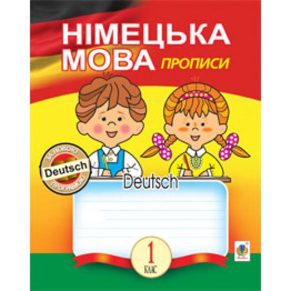 Немецкий язык Прописи 1 класс