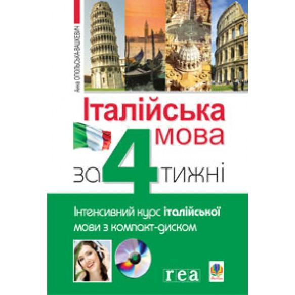 Итальянский язык за 4 недели Интенсивный курс итальянского языка с компакт-диском