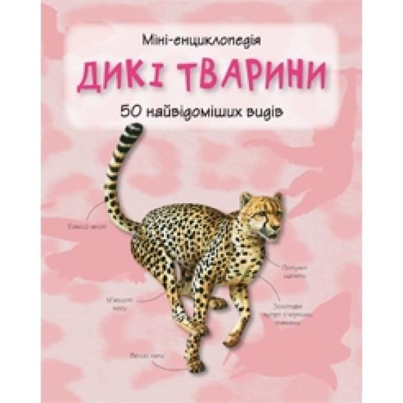 Дикие животные Мини-энциклопедия