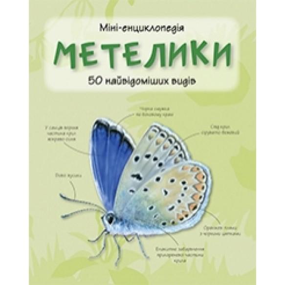 Бабочки Мини-энциклопедия
