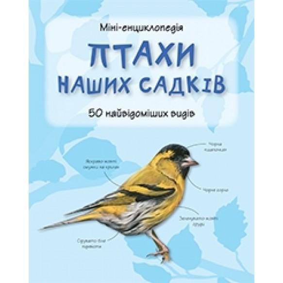Птицы наших садов Мини-энциклопедия