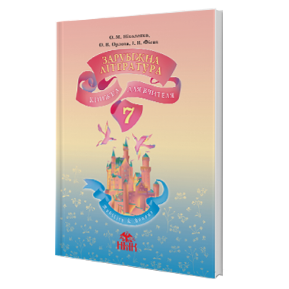 Зарубежная литература 7 класс Книга для учителя