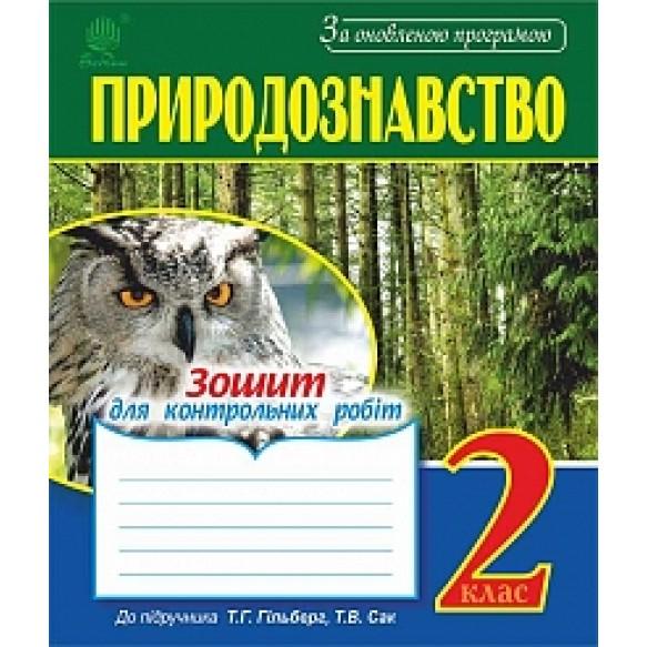 Природознавство 2 клас Зошит для контрольних робіт (до підр. Гільберг) За оновленою програмою