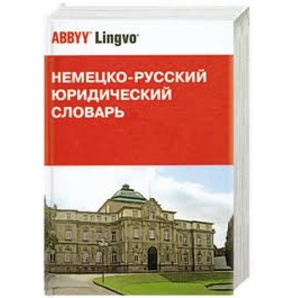 Немецко-русский юридический словарь. 34 775 терминов