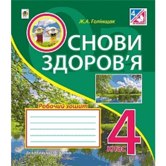 Основи здоров'я Робочий зошит 4 клас До підручника Гнатюк О.В.