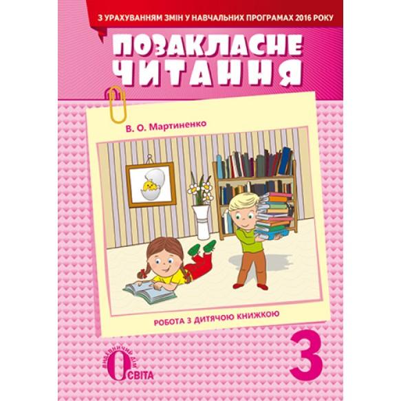 Позакласне читання 3 клас Мартиненко В (з урахуванням змін у программі)