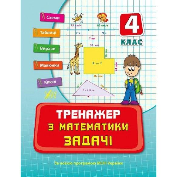 Задачі 4 клас Тренажер з математики