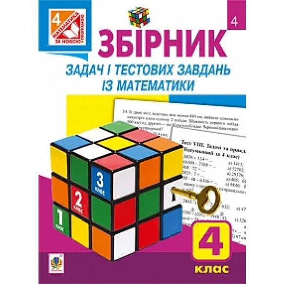 Збірник задач і тестових завдань із математики 4 кл
