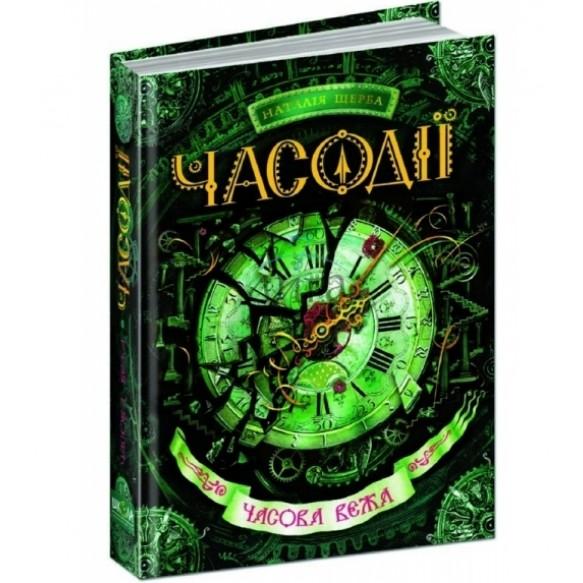 Часодеи Книга 3 Временная башня