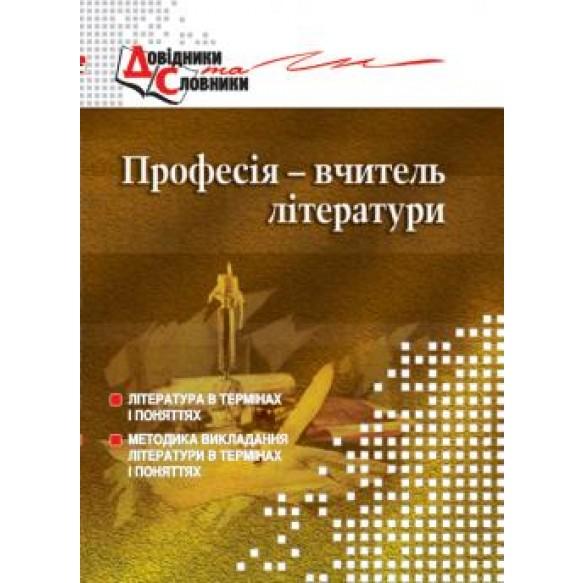 Профессия учитель литературы Словарь-справочник