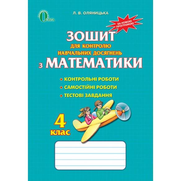 Зошит для контролю навчальних досягнень з математики 4 клас Оляницька