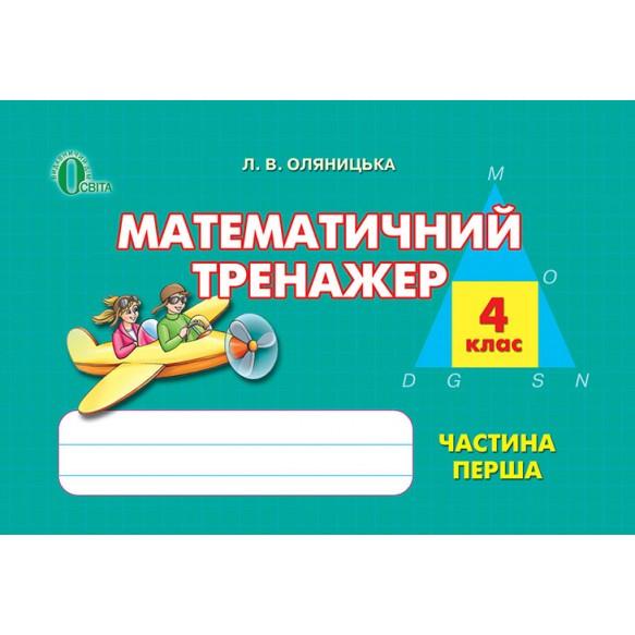 Математичний тренажер 4 клас Оляницька