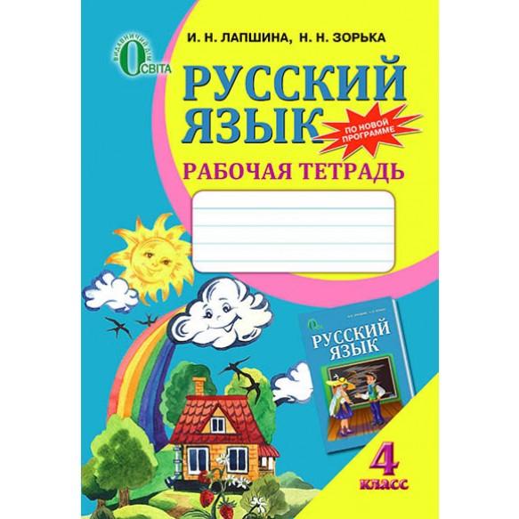 Русский язык Рабочая тетрадь 4 кл
