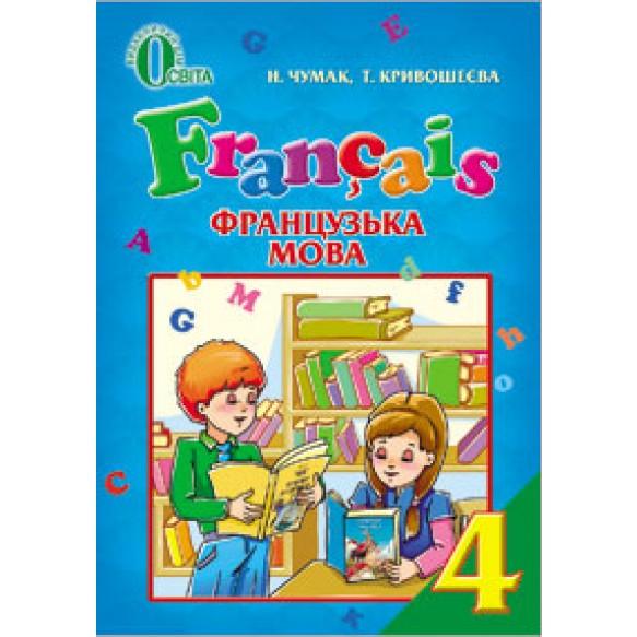 Чумак Французька мова 4 клас