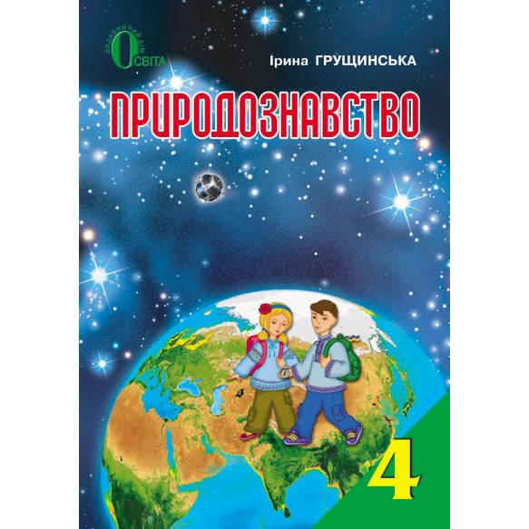 Природоведение 4 класс Учебник Грущинская И