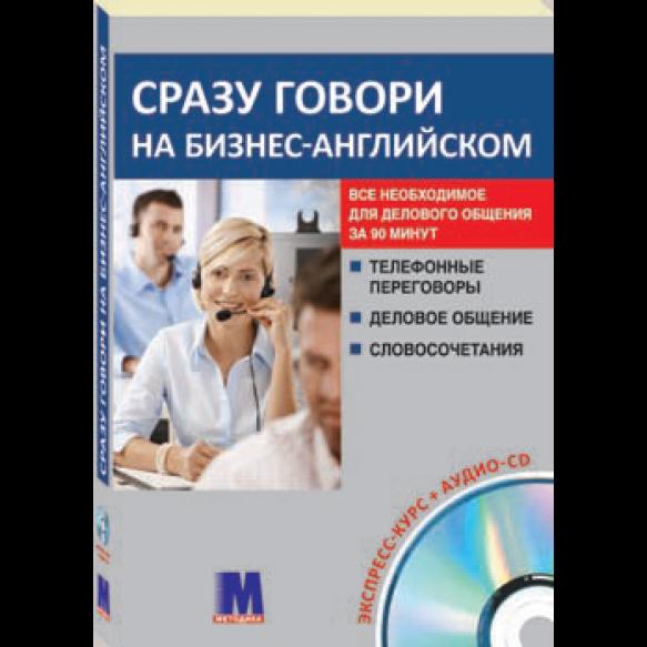Сразу говори на-бизнес английском Книга + аудио-CD