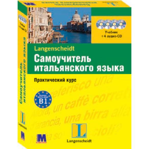 Самоучитель итальянского языка Практический курс  4 CD