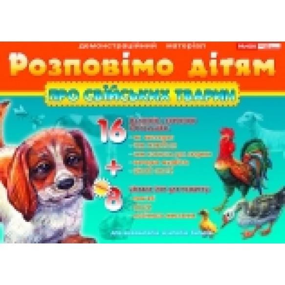 О домашних животных ДМ