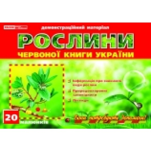 Растения Красной книги Украины ДМ