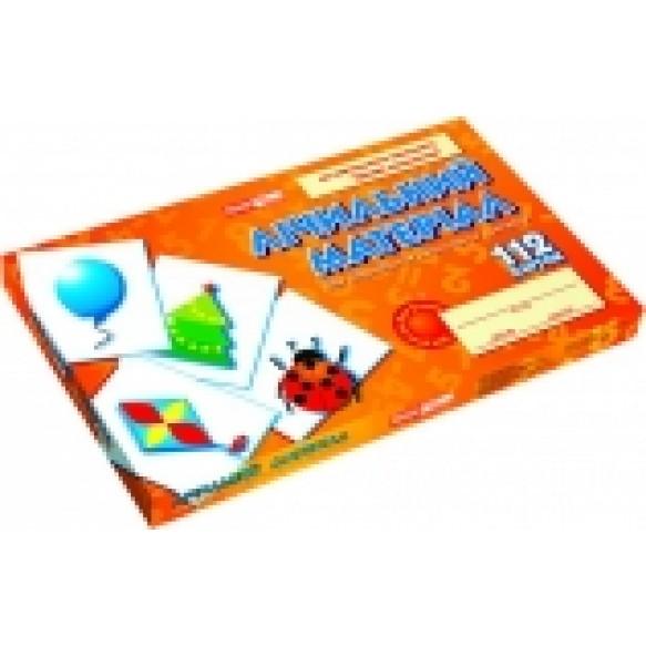 Счетный материал для дошкольных учебных заведений