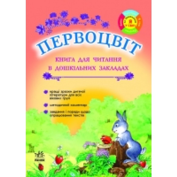 Первоцвіт Книга для чтения в дошкольных учреждениях по программе Я в мире