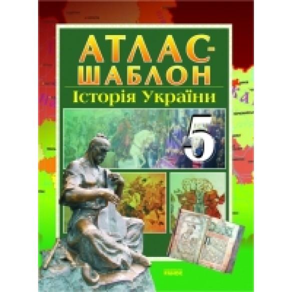Атлас-шаблон История Украины для 5 класса Ранок