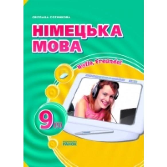 Сотникова 9 (5) класс Учебник