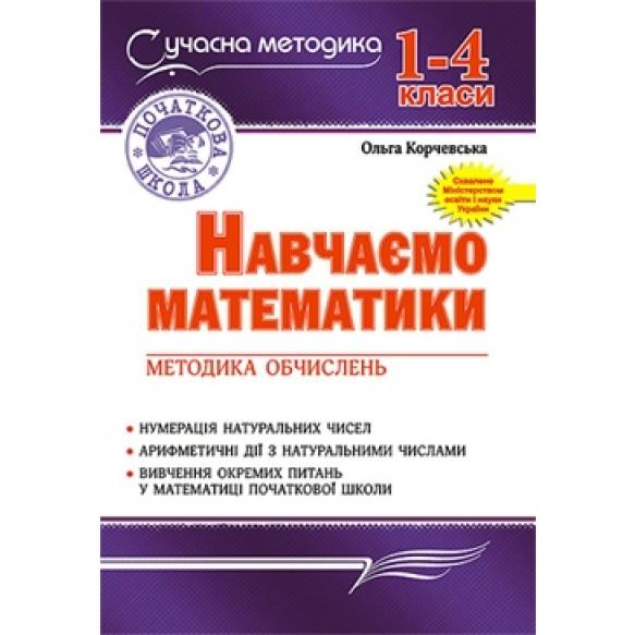 Обучаем математике Методика вычислений 1-4 классы