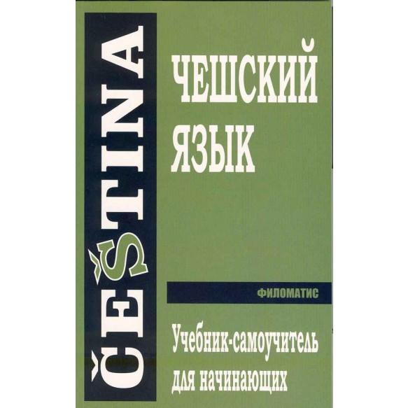 Чешский язык Учебник-самоучитель для начинающих