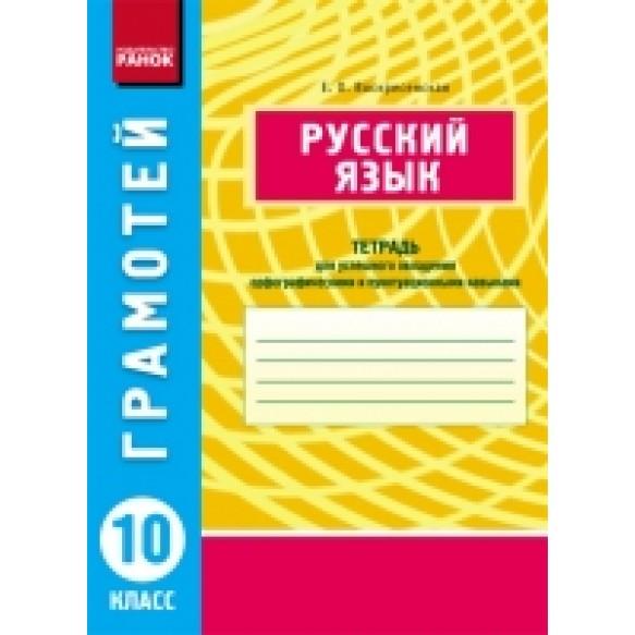 Грамотей Русский язык 10 класс Тетрадь для успешного овладения орфографическими и пунктуационными навыками