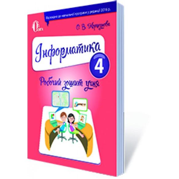 Коршунова Робочий зошит учня 4 клас За оновленою програмою