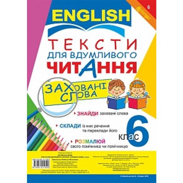 Тексты для вдумчивого чтения Английский язык 6 класс