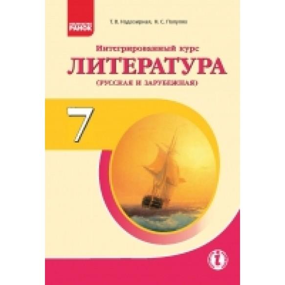 Литература Интегрированный курс 7 класс Учебник