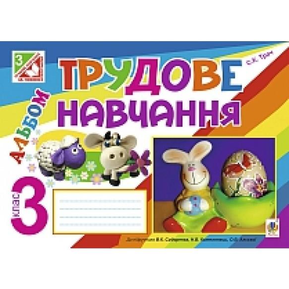 Трудове навчання 3 клас альбом до підр.Сидоренко В.К