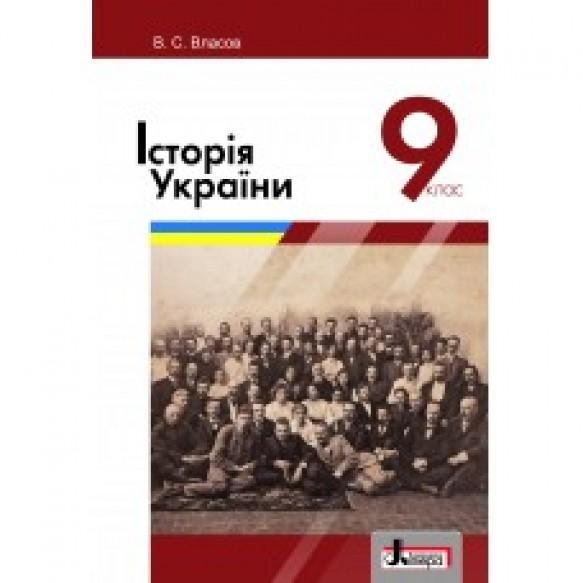 Власов 9 клас Підручник Історія України