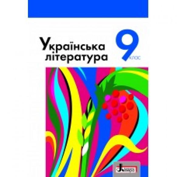 Слоньовська Українська література Підручник 9 кл