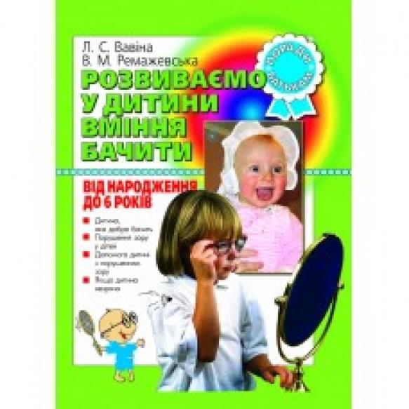 Развиваем у ребенка умение видеть от рождения до 6 лет