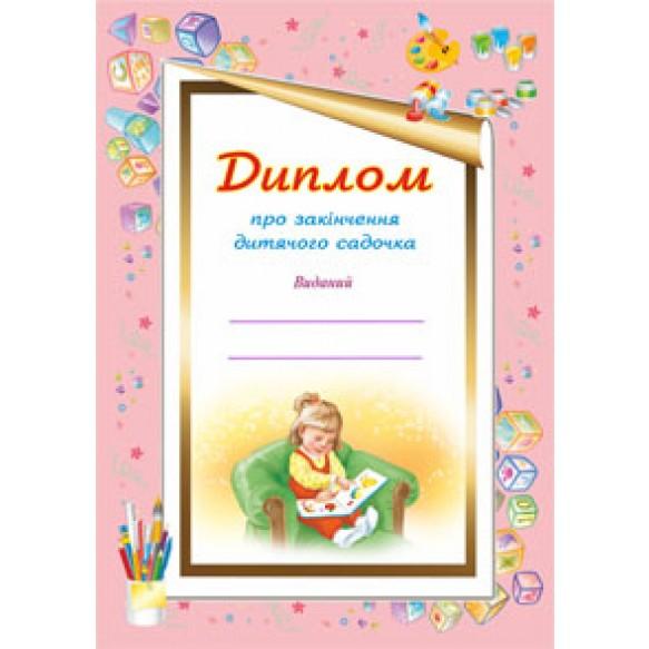 Диплом про закінчення дитячого садочка для дівчаток на сайті bookletka.com