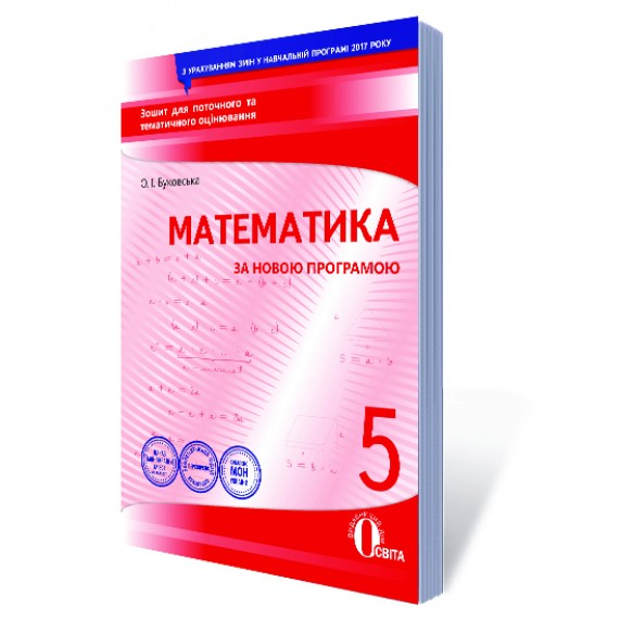 Математика 5 класс Тетрадь для текущего и тематического оценивания