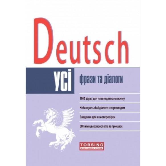 Усі фрази і діалоги з німецької мови