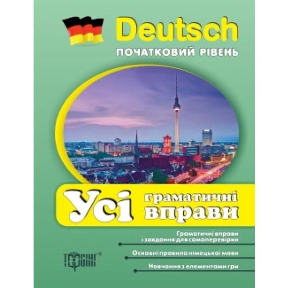 Все грамматические упражнения по немецкому языку (начальный уровень)
