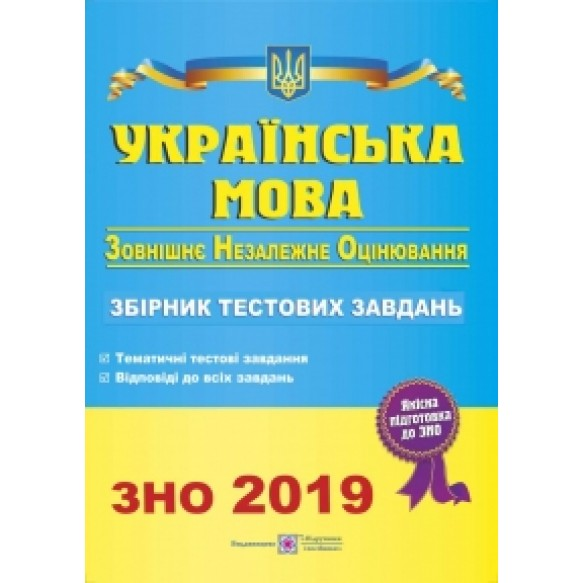 Билецкая Украинский язык ЗНО 2019 Сборник тестовых заданий