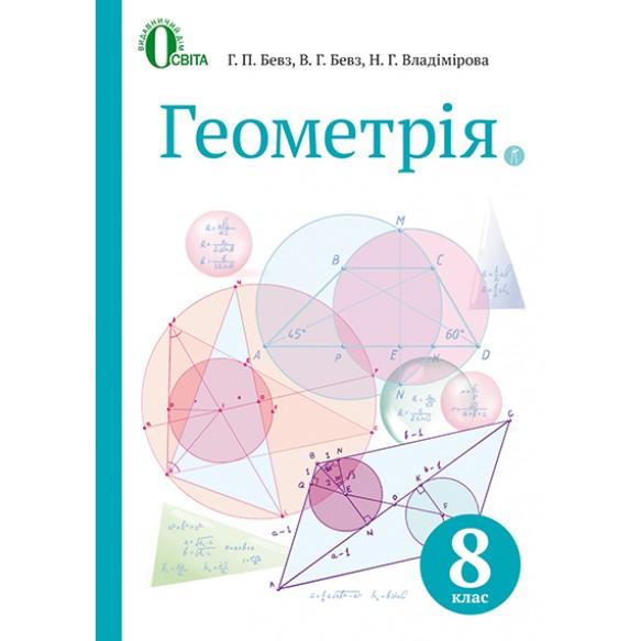 Бевз 8 клас Геометрія Підручник