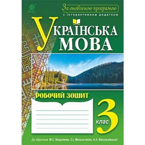 Українська мова 3 клас Робочий зошит до підр. М.С. Вашуленка За оновленою програмою з інтерактивним додатком