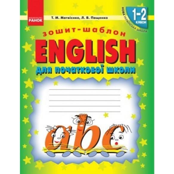 English зошит-шаблон для початкової школи 1-2 класи НУШ 2018