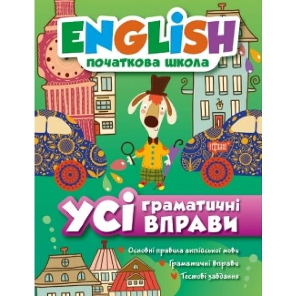 English Все грамматические упражнения